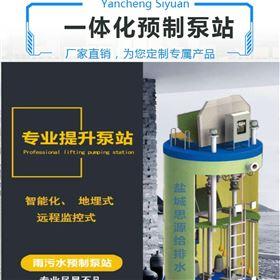 一体化污水提升泵站 预制泵站厂家