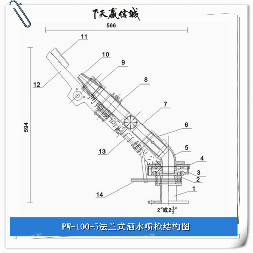 PW-100-5法兰式洒水喷枪结构图H1.jpg