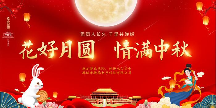 zhongqiujiezhanban_11703183.jpg