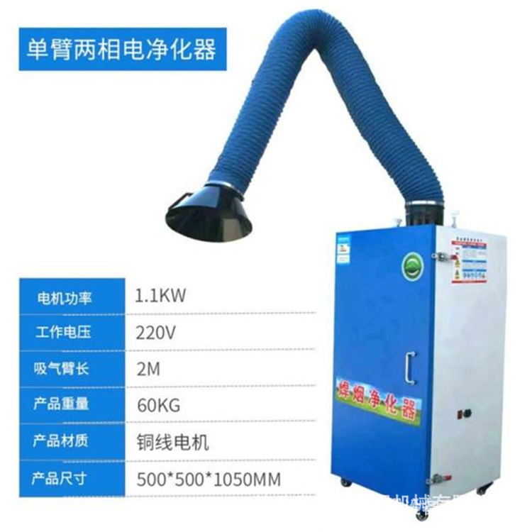 焊烟净化器