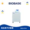BKQ-B75II博科高压蒸汽灭菌器 医用高压灭菌蒸汽锅