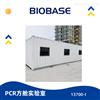 13700-I博科PCR移动方舱实验室