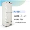 -20~-30度三洋MDF-339低溫冰箱 現貨