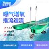 潜水推流式曝气增氧机 强力造流曝气机